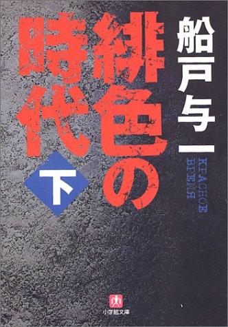 緋色の時代 (下) (小学館文庫)