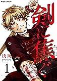 剣に焦ぐ(1) (サイコミ×裏少年サンデーコミックス)