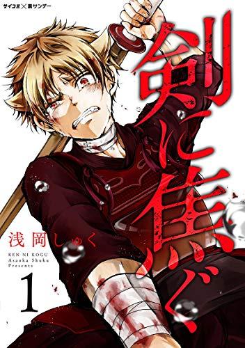 剣に焦ぐ(1) (サイコミ×裏少年サンデーコミックス) | 浅岡しゅく | 少年マンガ | Kindleストア | Amazon