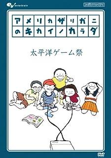 アメリカザリガニのキカイノカラダ 太平洋ゲーム祭 [DVD]