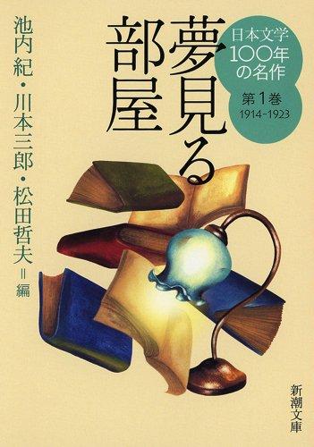 日本文学100年の名作 第1巻 1914-1923 夢見る部屋 (新潮文庫)