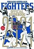 北海道日本ハムファイターズオフィシャルガイドブック2021