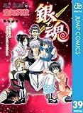 銀魂 モノクロ版 39 (ジャンプコミックスDIGITAL)