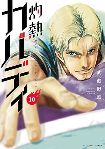 灼熱カバディ(10) (裏少年サンデーコミックス)