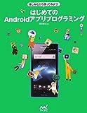 q? encoding=UTF8&ASIN=4839941009&Format= SL160 &ID=AsinImage&MarketPlace=JP&ServiceVersion=20070822&WS=1&tag=liaffiliate 22 - Android(アンドロイド)アプリの本・参考書の評判