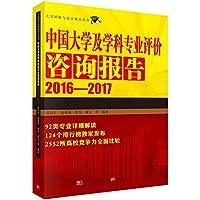 稳增长与防风险双底线的中国宏观经济(2016-2017)