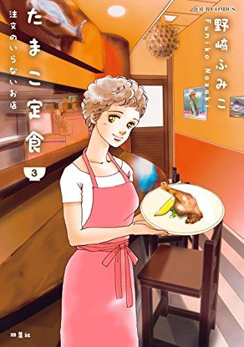 たまこ定食 注文のいらないお店(3) (ジュールコミックス)