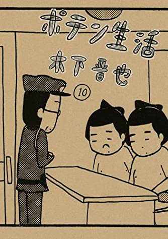 ポテン生活(10) <完> (モーニング KC)