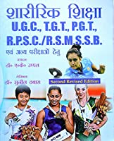 Sharirik shiksa U.G.C., T.G.T., P.G.T., R.P.S.C./R.S.M.S.S.B. avam anay Parikshao hetu (Physical EducationnU.G.C., T.G.T., P.G.T., R.P.S.C./R.S.M.S.S.B. and other competitivr examination- Hindi) *Seecond Revised Edition*