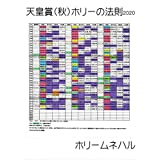 天皇賞(秋)ホリーの法則2020