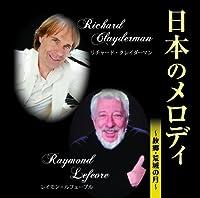 リチャード・クレイダーマン & レイモン・ルフェーブル 日本のメロディ BHST-134