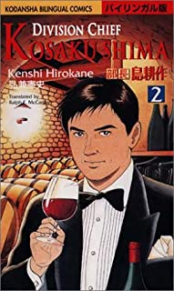 部長島耕作―バイリンガル版 (2) (講談社バイリンガル・コミックス)
