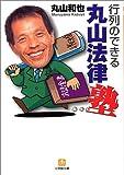 行列のできる丸山法律塾 (小学館文庫)