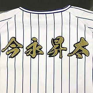横浜DeNAベイスターズ 刺繍ワッペン 今永 名前 今永昇太
