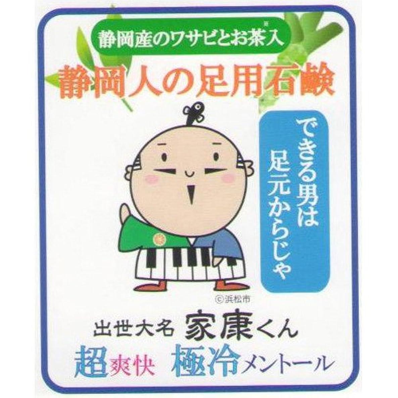 国籍同等の証言静岡人の足用石鹸 極冷メントール 60g ネット付き