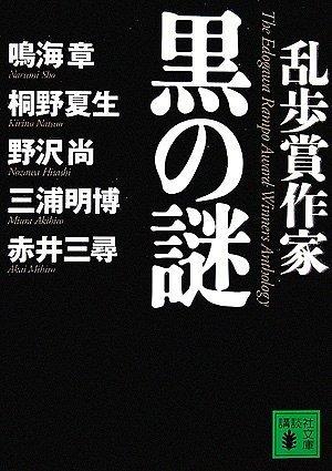 乱歩賞作家 黒の謎 (講談社文庫)の詳細を見る