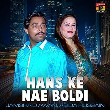 Hans Ke Nae Boldi - Single