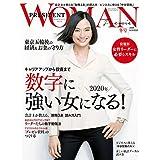 PRESIDENT WOMAN Premier(プレジデントウーマンプレミア) 2020年冬号