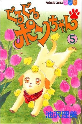 ぐるぐるポンちゃん (5) (講談社コミックスフレンドB (1161巻))