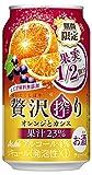 【季節限定】アサヒ贅沢搾り期間限定オレンジとカシス  チューハイ 350ml×24本
