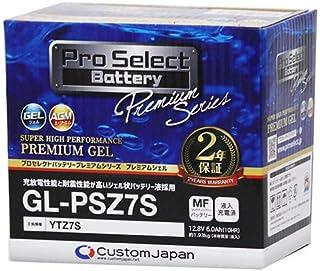 Pro Select Battery (プロセレクトバッテリー) GL-PSZ7S 【YTZ7S YTZ6 GT6B-3 FTZ7S FTZ5L-BS互換】 液入充電済MFジェルバッテリー 安心信頼業界最長2年保証付き 長持ち バイクバッテリー...