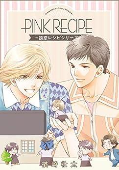 [楢崎壮太]のPINK RECIPE―誘惑レシピシリーズ― (ビーボーイデジタルコミックス)