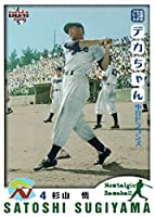 BBM2006 ノスタルジックベースボール レギュラーカード No.84 杉山悟