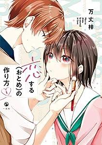 恋する(おとめ)の作り方: 1 (comic POOL)