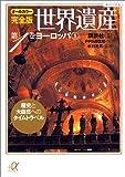 オールカラー完全版 世界遺産(1)ヨーロッパ1 歴史と大自然へのタイムトラベル (講談社+α文庫)