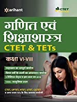 CTET & TETs for Class 6 to 8 ke liye GANIT & SHIKSHA SHASTRA 2019 (old edition)