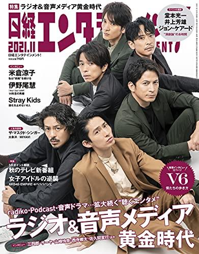 日経エンタテインメント! 2021年 11 月号【表紙: V6】の商品画像