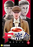 Fの密命(1)【単行本限定エピソード収録】 (コンパスコミックス)