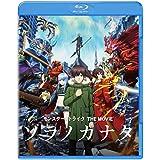 モンスターストライク THE MOVIE ソラノカナタ [Blu-ray]
