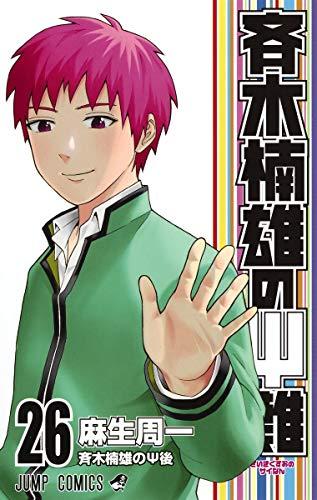 斉木楠雄のΨ難 26 (ジャンプコミックス)