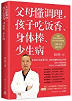 Parents' Understanding of Health Nursing and Children's Health (Chinese Edition)