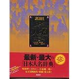 日本人名大辞典