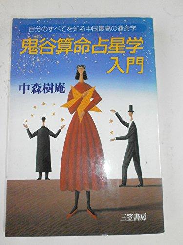 鬼谷算命占星学入門―自分のすべてを知る中国最高の運命学