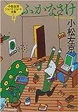 ふかなさけ―小松左京ショートショート全集〈4〉 (ハルキ文庫)