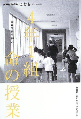 4年1組命の授業―金森学級の35人 (NHKスペシャル―こども輝けいのち)