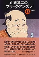 山藤章二のブラック・アングル〈18〉
