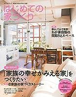 はじめての家づくり No.25―ローコストで「家族の幸せがみえる家」をつくりたい (別冊PLUS1 LIVING)