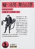 嘘つき男・舞台は夢 (岩波文庫)