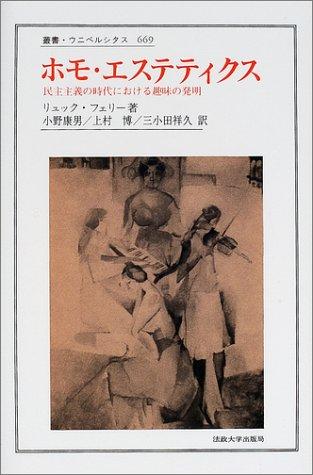 ホモ・エステティクス―民主主義の時代における趣味の発明 (叢書・ウニベルシタス)