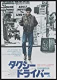 TAXI DRIVER - ROBERT DE NIRO - JAPANESE – Imported Movie
