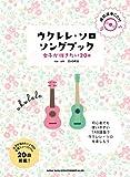ウクレレ・ソロ・ソングブック—女子が弾きたい20曲—(模範演奏CD付)