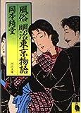 風俗 明治東京物語 (河出文庫)