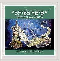 Megillah of Esther (Sefaradi Yerushalmi Style)