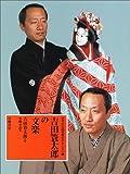 日本の伝統芸能はおもしろい〈5〉吉田蓑太郎の文楽 (日本の伝統芸能はおもしろい (5))