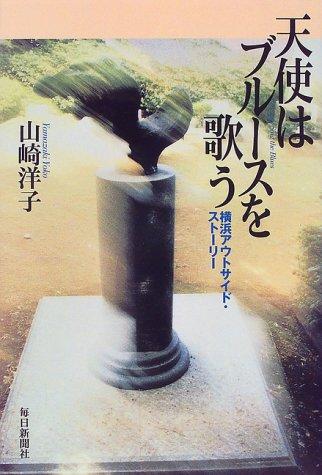 天使はブルースを歌う―横浜アウトサイド・ストーリー
