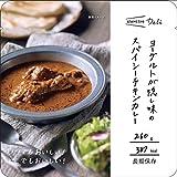 長期保存食 イザメシ デリ IZAMESHI Deli ヨーグルトが隠し味のスパイシーチキンンカレー×18個